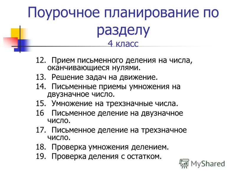 Презентация на тему трехзначные числа 3 класс