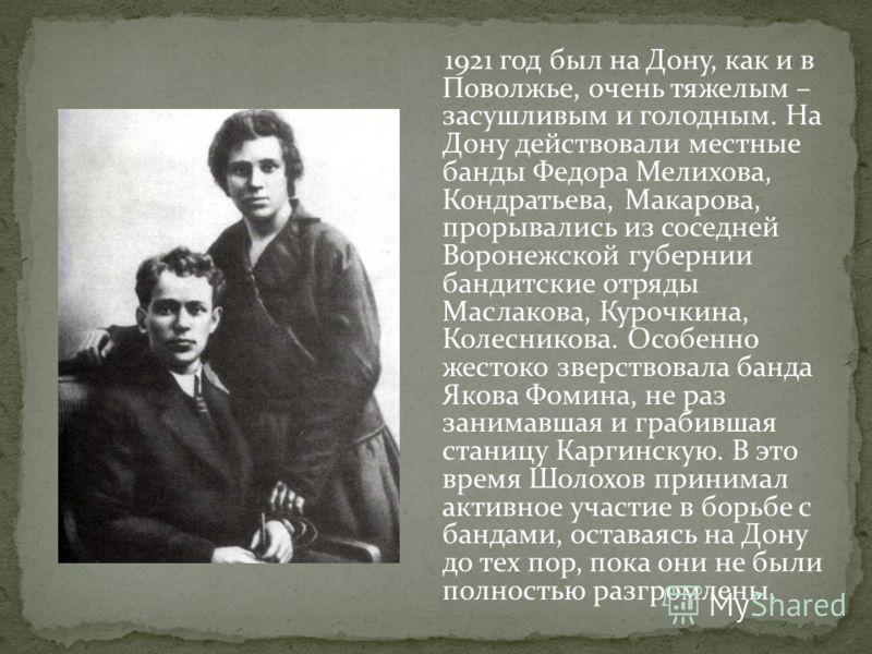 1921 год был на Дону, как и в Поволжье, очень тяжелым – засушливым и голодным. На Дону действовали местные банды Федора Мелихова, Кондратьева, Макарова, прорывались из соседней Воронежской губернии бандитские отряды Маслакова, Курочкина, Колесникова.