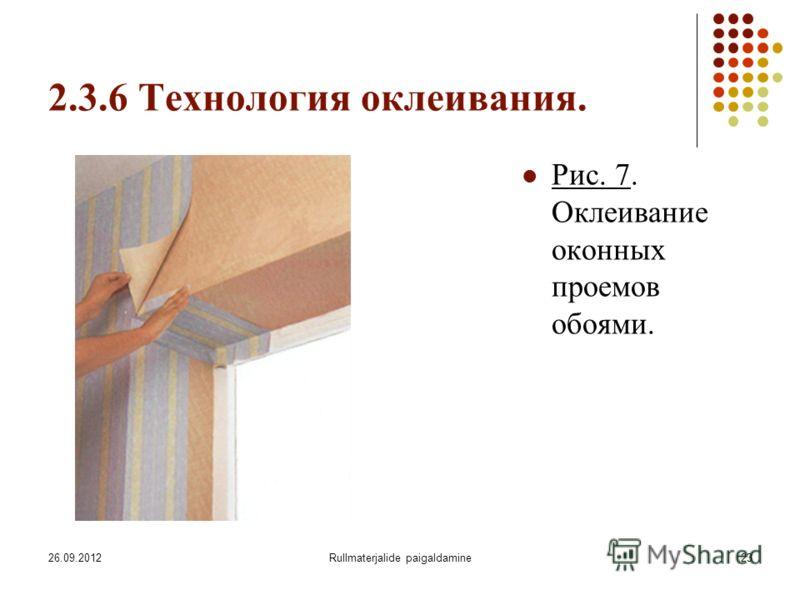 26.09.2012Rullmaterjalide paigaldamine23 2.3.6 Технология оклеивания. Рис. 7. Оклеивание оконных проемов обоями.