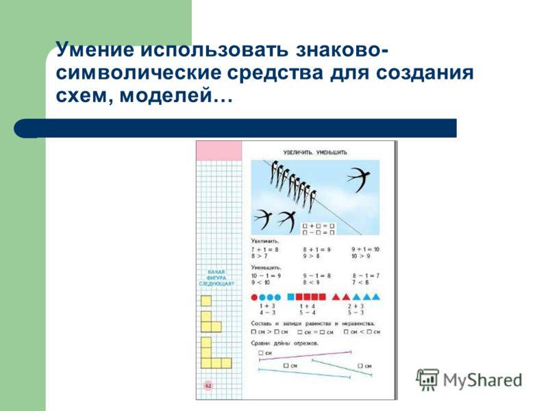 Умение использовать знаково- символические средства для создания схем, моделей…