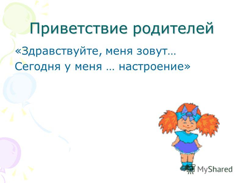 3 класс –продолжение работы родителей по группам - продолжение проведения диагностики Тренинг взаимодействия родителей и детей: «Учимся понимать друг друга» - новая форма работы