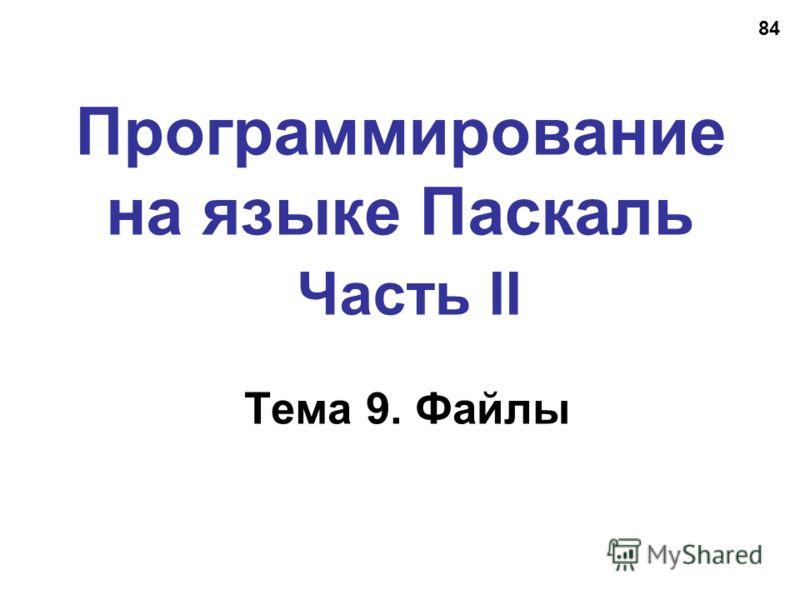 84 Программирование на языке Паскаль Часть II Тема 9. Файлы
