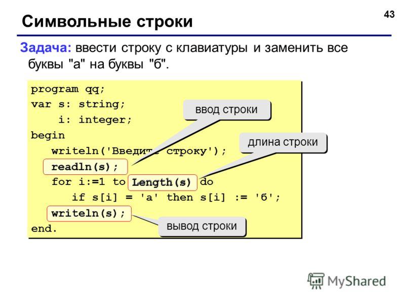 43 Символьные строки Задача: ввести строку с клавиатуры и заменить все буквы