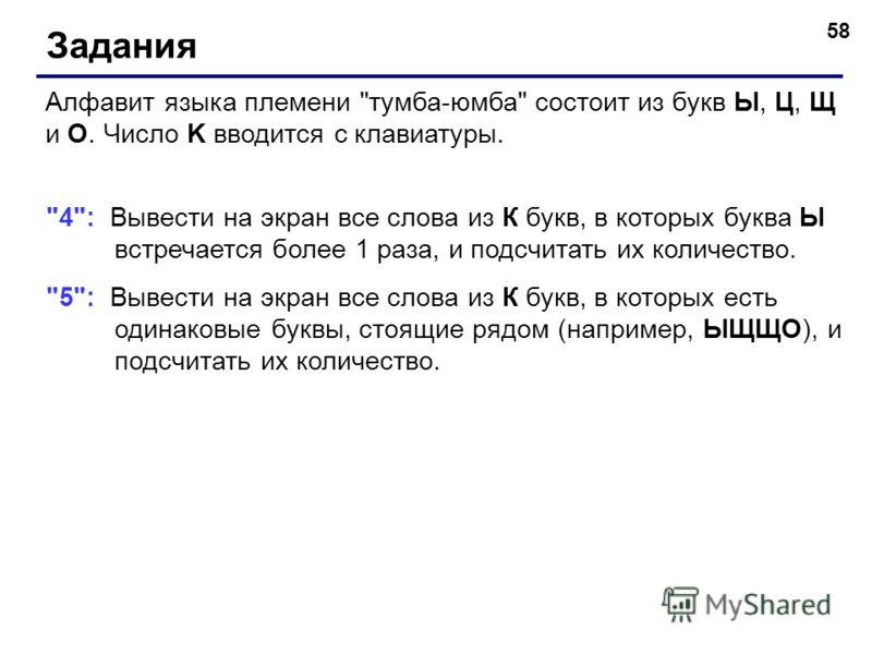 58 Задания Алфавит языка племени