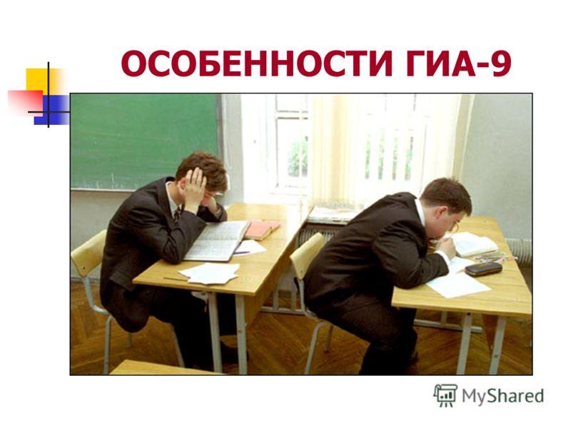 ОСОБЕННОСТИ ГИА-9