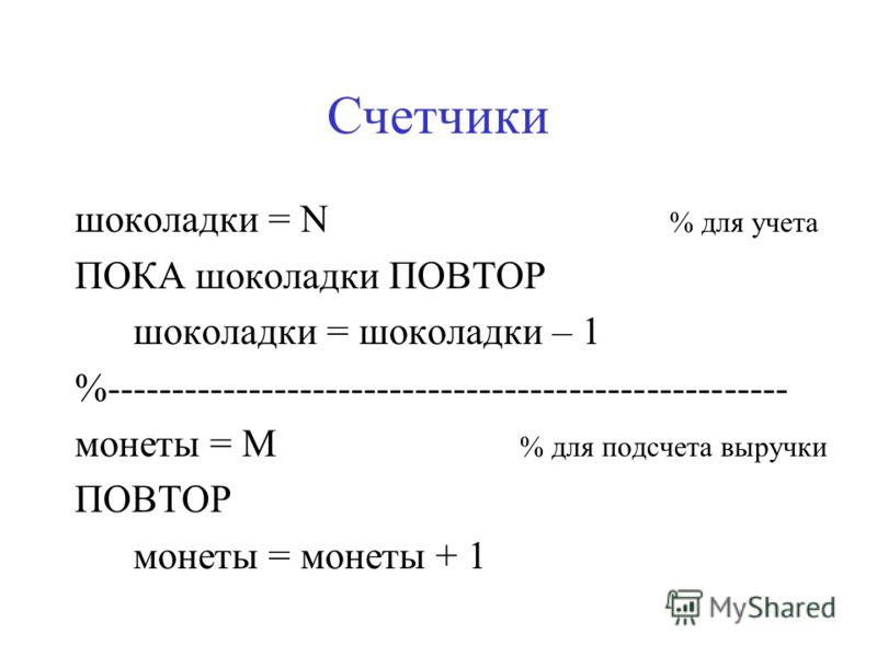 Счетчики шоколадки = N % для учета ПОКА шоколадки ПОВТОР шоколадки = шоколадки – 1 %----------------------------------------------------- монеты = M % для подсчета выручки ПОВТОР монеты = монеты + 1