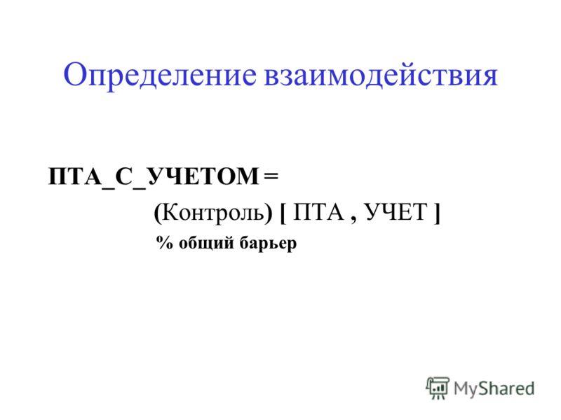 Определение взаимодействия ПТА_С_УЧЕТОМ = (Контроль) [ ПТА, УЧЕТ ] % общий барьер
