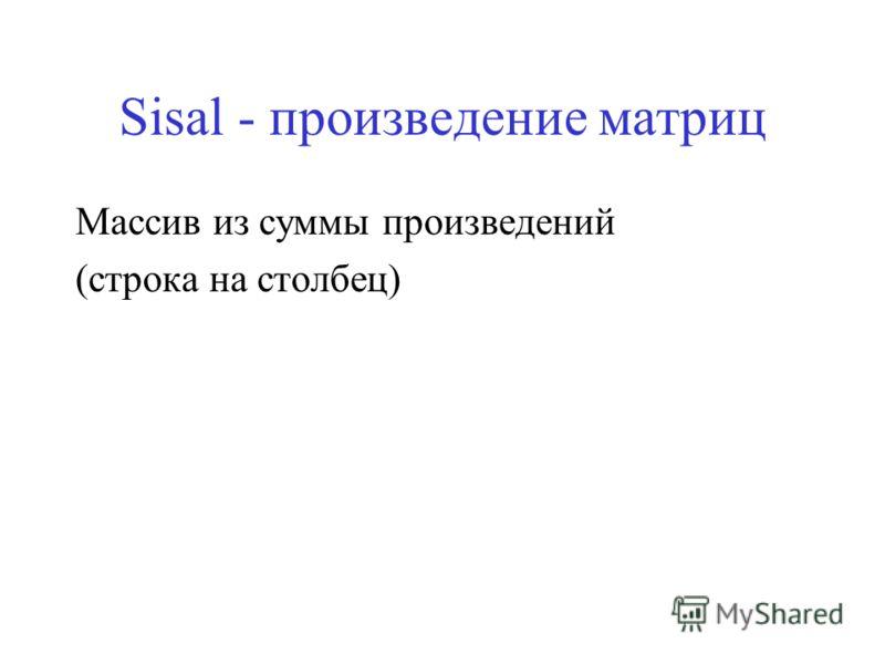 Sisal - произведение матриц Массив из суммы произведений (строка на столбец)