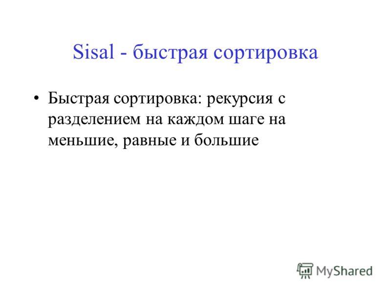 Sisal - быстрая сортировка Быстрая сортировка: рекурсия с разделением на каждом шаге на меньшие, равные и большие
