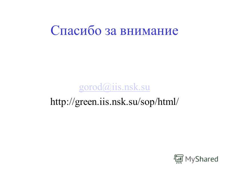 Спасибо за внимание gorod@iis.nsk.su http://green.iis.nsk.su/sop/html/