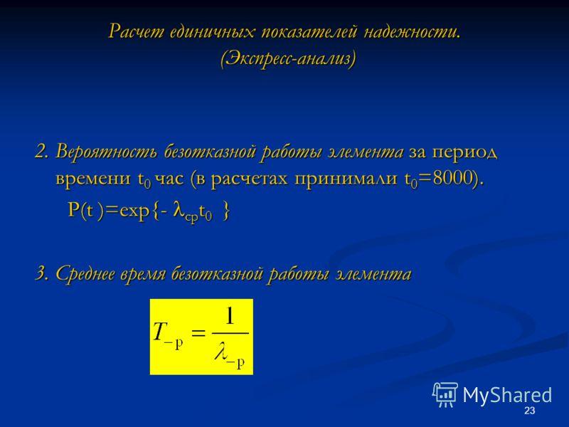 23 Расчет единичных показателей надежности. (Экспресс-анализ) 2. Вероятность безотказной работы элемента за период времени t 0 час (в расчетах принимали t 0 =8000). P(t )=exp{- ср t 0 } P(t )=exp{- ср t 0 } 3. Среднее время безотказной работы элемент