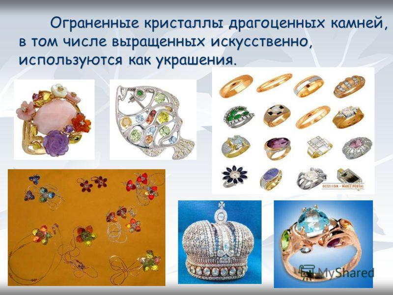 Ограненные кристаллы драгоценных камней, в том числе выращенных искусственно, используются как украшения. Ограненные кристаллы драгоценных камней, в том числе выращенных искусственно, используются как украшения.