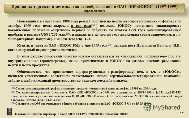 Принципы торговли и методология ценообразования в ОАО «НК «ЮКОС» (1997-1999) (продолжение) Т -57 Начавшийся в апреле - мае 1999 года резкий рост цен на нефть на мировых рынках ( с февраля по декабрь 1999 года цены выросли в три раза ! [28] ) позволил