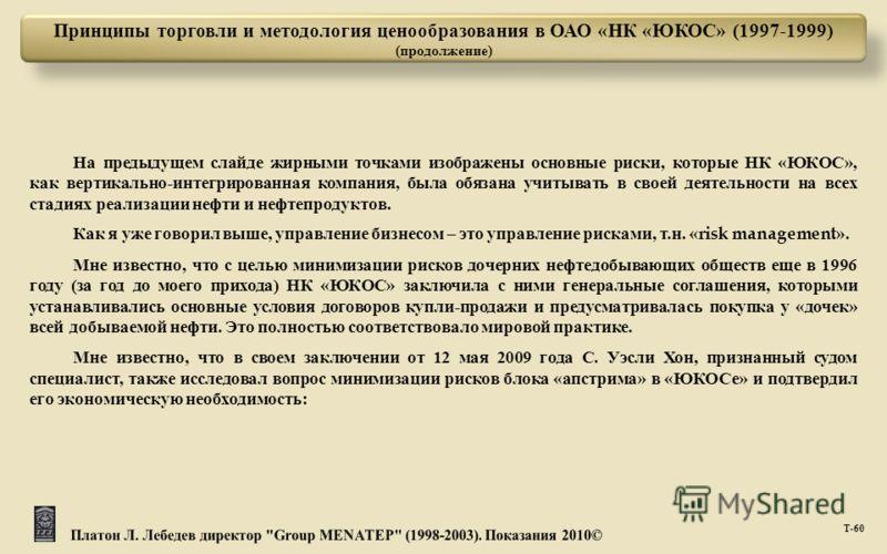 Т -60 Принципы торговли и методология ценообразования в ОАО «НК «ЮКОС» (1997-1999) (продолжение) На предыдущем слайде жирными точками изображены основные риски, которые НК « ЮКОС », как вертикально - интегрированная компания, была обязана учитывать в