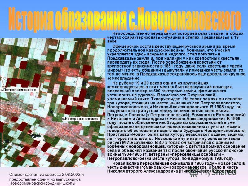 Непосредственно перед самой историей села следует в общих чертах охарактеризовать ситуацию в степях Предкавказья в 19 веке. Офицерский состав действующей русской армии во время продолжительной Кавказской войны, понимая, что Россия укрепляется здесь в