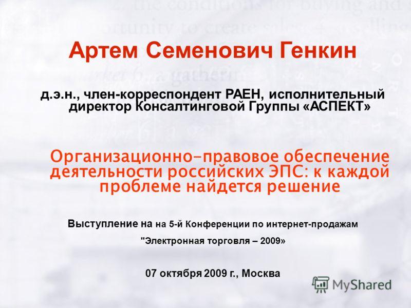 Артем Семенович Генкин д.э.н., член-корреспондент РАЕН, исполнительный директор Консалтинговой Группы «АСПЕКТ» Организационно-правовое обеспечение деятельности российских ЭПС: к каждой проблеме найдется решение Выступление на на 5-й Конференции по ин
