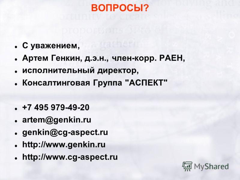 ВОПРОСЫ? С уважением, Артем Генкин, д.э.н., член-корр. РАЕН, исполнительный директор, Консалтинговая Группа АСПЕКТ +7 495 979-49-20 artem@genkin.ru genkin@cg-aspect.ru http://www.genkin.ru http://www.cg-aspect.ru