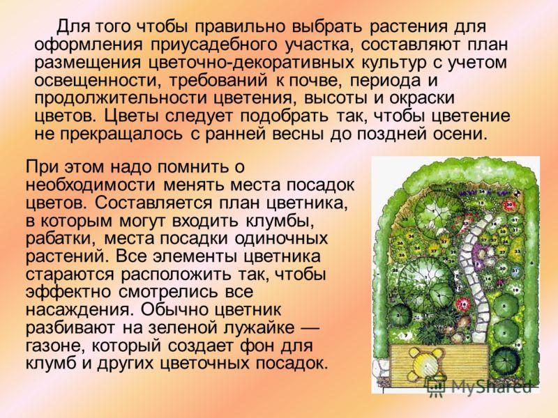 Для того чтобы правильно выбрать растения для оформления приусадебного участка, составляют план размещения цветочно-декоративных культур с учетом освещенности, требований к почве, периода и продолжительности цветения, высоты и окраски цветов. Цветы с