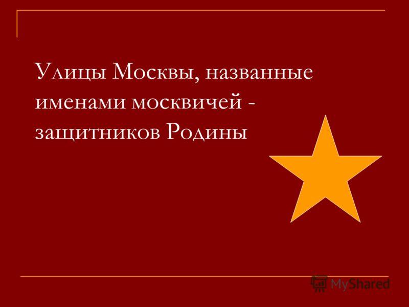 Улицы Москвы, названные именами москвичей - защитников Родины