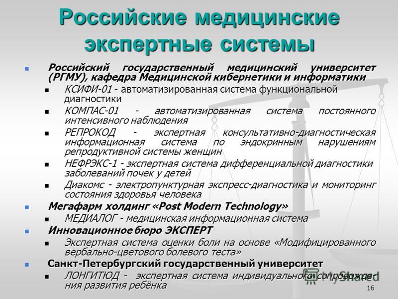 16 Российские медицинские экспертные системы Российский государственный медицинский университет (РГМУ), кафедра Медицинской кибернетики и информатики Российский государственный медицинский университет (РГМУ), кафедра Медицинской кибернетики и информа