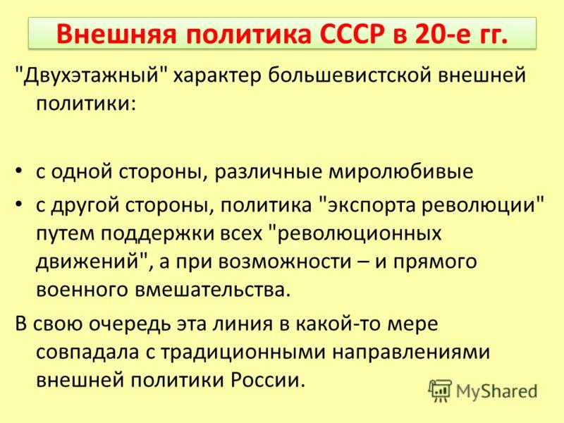 Внешняя политика СССР в 20-е гг.