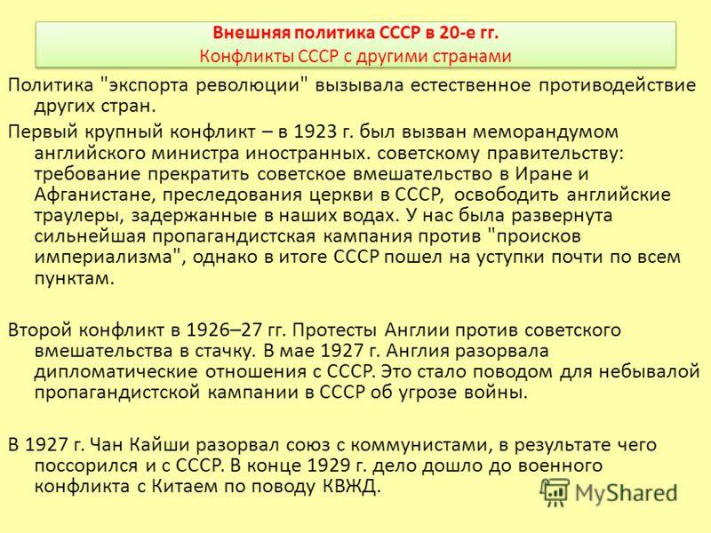 Внешняя политика СССР в 20-е гг. Конфликты СССР с другими странами Политика
