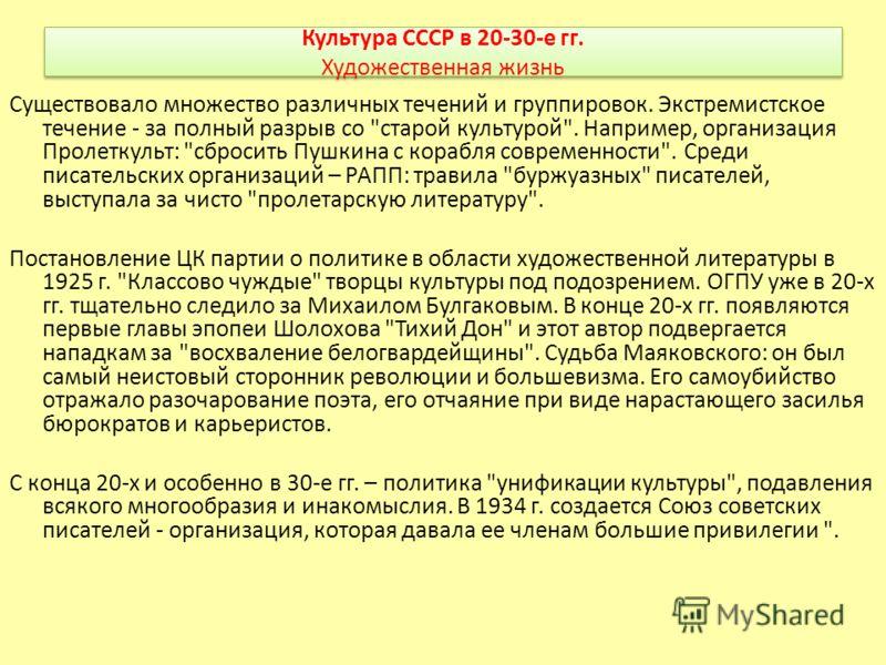 Культура СССР в 20-30-е гг. Художественная жизнь Существовало множество различных течений и группировок. Экстремистское течение - за полный разрыв со