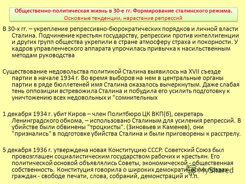 Общественно-политическая жизнь в 30-е гг. Формирование сталинского режима. Основные тенденции, нарастание репрессий В 30-х гг. – укрепление репрессивно-бюрократических порядков и личной власти Сталина. Подчинение крестьян государству, репрессии проти