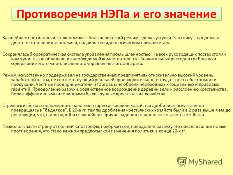 Противоречия НЭПа и его значение Важнейшее противоречие в экономике – большевистский режим, сделав уступки