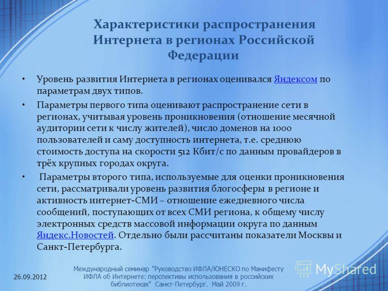 Характеристики распространения Интернета в регионах Российской Федерации Уровень развития Интернета в регионах оценивался Яндексом по параметрам двух типов.Яндексом Параметры первого типа оценивают распространение сети в регионах, учитывая уровень пр
