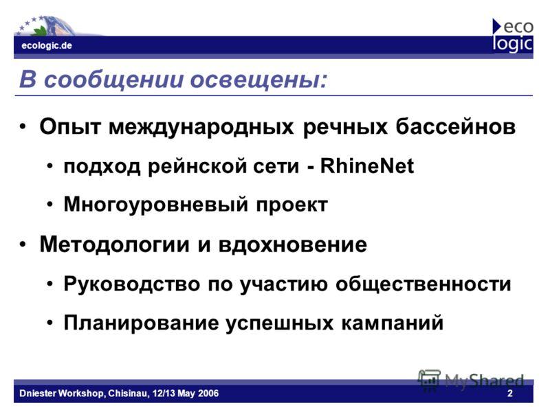 ecologic.de Datum ecologic.de Dniester Workshop, Chisinau, 12/13 May 20062 В сообщении освещены: Опыт международных речных бассейнов подход рейнской сети - RhineNet Многоуровневый проект Методологии и вдохновение Руководство по участию общественности