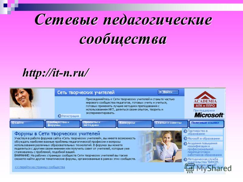 Сетевые педагогические сообщества http://it-n.ru/