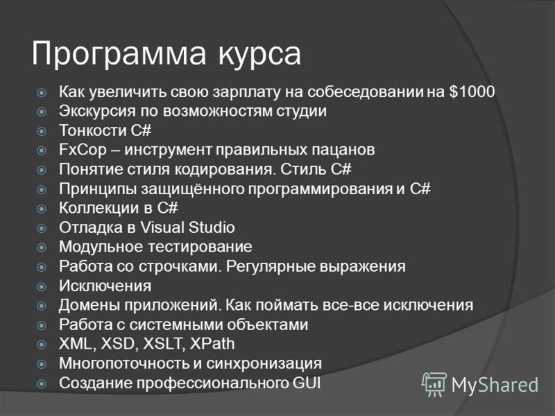Программа курса Как увеличить свою зарплату на собеседовании на $1000 Экскурсия по возможностям студии Тонкости C# FxCop – инструмент правильных пацанов Понятие стиля кодирования. Стиль C# Принципы защищённого программирования и C# Коллекции в C# Отл