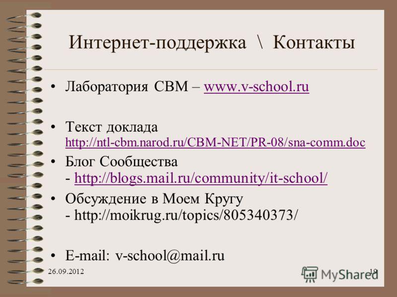 26.09.201219 Интернет-поддержка \ Контакты Лаборатория СВМ – www.v-school.ruwww.v-school.ru Текст доклада http://ntl-cbm.narod.ru/CBM-NET/PR-08/sna-comm.doc http://ntl-cbm.narod.ru/CBM-NET/PR-08/sna-comm.doc Блог Сообщества - http://blogs.mail.ru/com