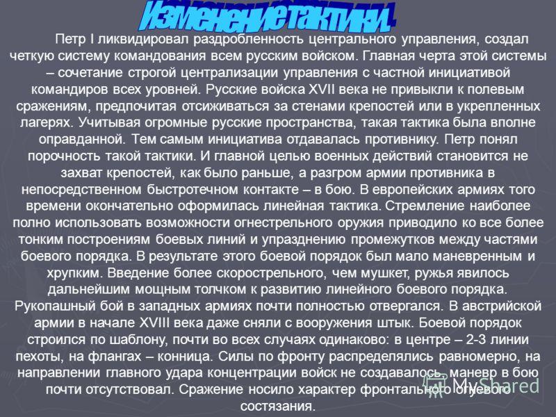 Регулярная петровская армия состояла из дивизий, которые являлись временными тактическими соединениями, делившимися на полки. На Западе такие дивизии появились только в конце XVIII века. В мирное время полки также объединялись в дивизии, которые явля