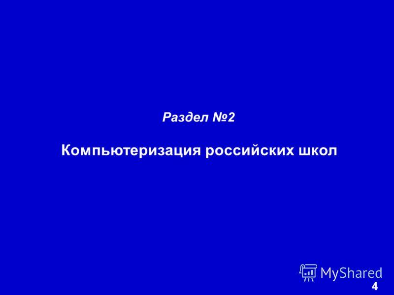 Раздел 2 Компьютеризация российских школ 4