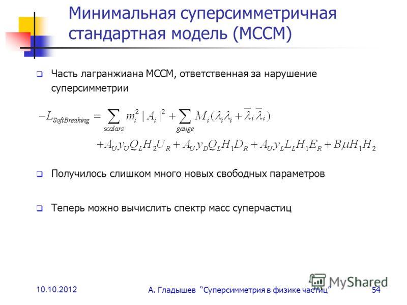 10.10.2012 А. Гладышев Суперсимметрия в физике частиц54 Минимальная суперсимметричная стандартная модель (МССМ) Часть лагранжиана МССМ, ответственная за нарушение суперсимметрии Получилось слишком много новых свободных параметров Теперь можно вычисли