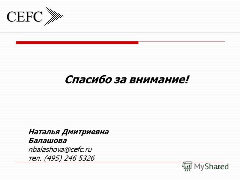 CEFC 28 Спасибо за внимание! Наталья Дмитриевна Балашова nbalashova@cefc.ru тел. (495) 246 5326