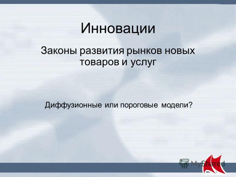 Что за объект – инновационный проект в применение к российским реалиям? Из-за отставания наших покупателей в освоении новых потребительских технологий и малых объемов насыщения новых рыночных сегментов для получения прибыли в России очень важна своев