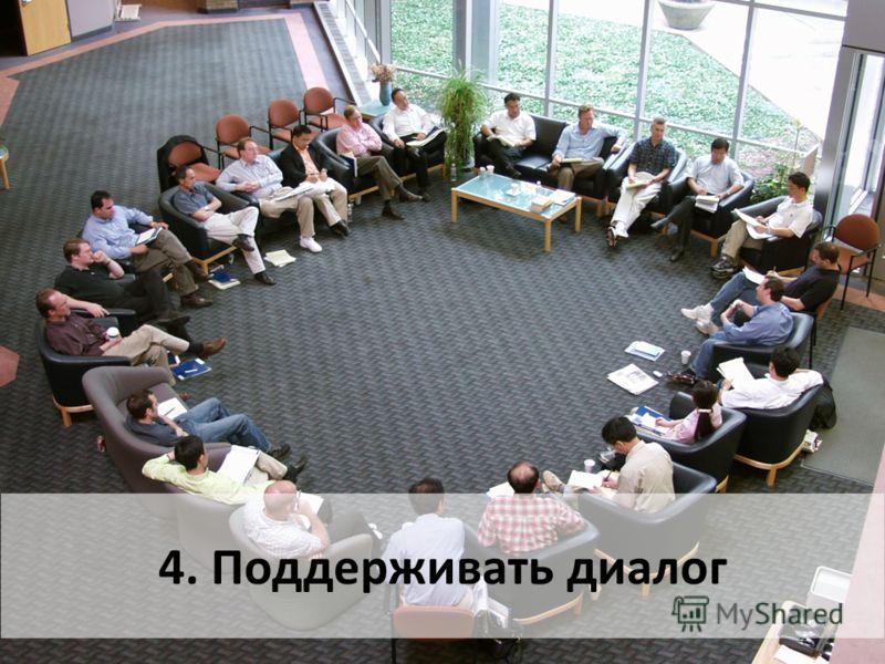 4. Поддерживать диалог