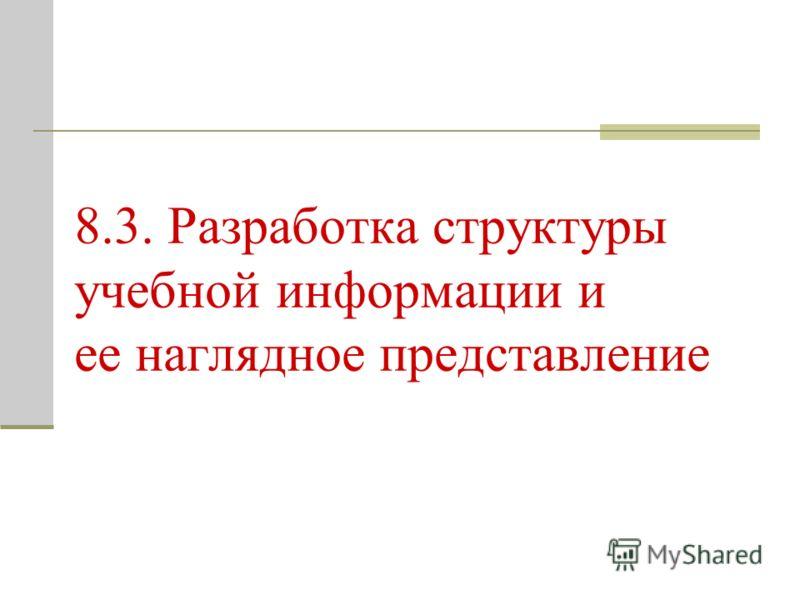 8.3. Разработка структуры учебной информации и ее наглядное представление