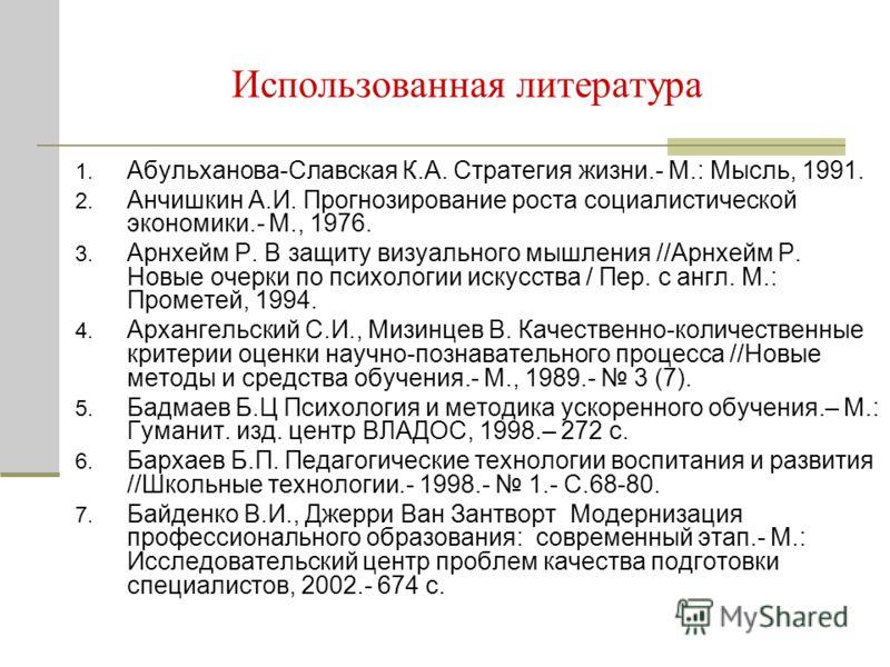 скачать книгу абульхановой славской стратегию жизни