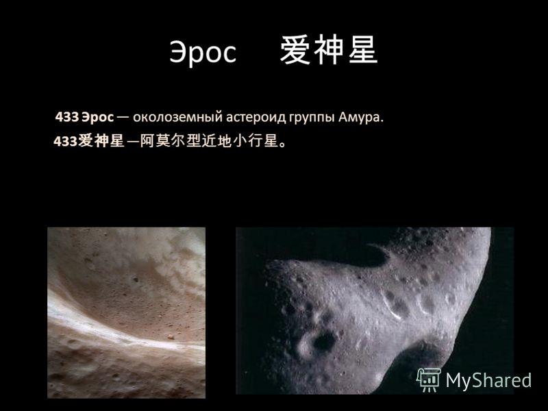 Эрос 433 Эрос околоземный астероид группы Амура. 433