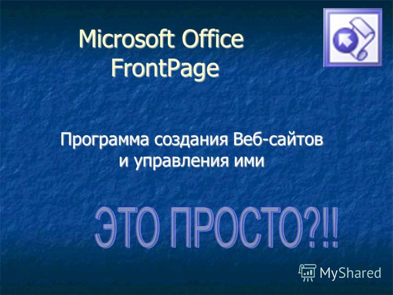 Microsoft Office FrontPage Программа создания Веб-сайтов и управления ими