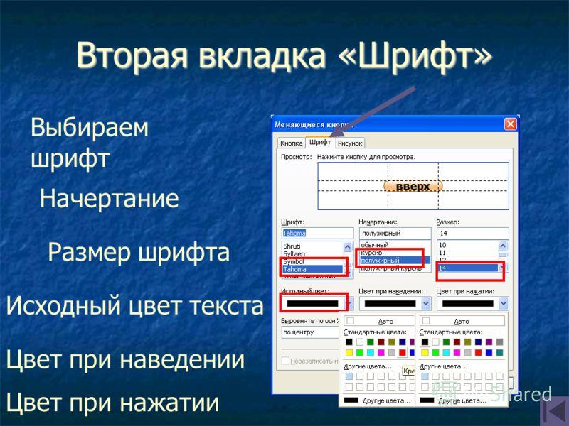 Вторая вкладка «Шрифт» Выбираем шрифт Начертание Размер шрифта Исходный цвет текста Цвет при наведении Цвет при нажатии
