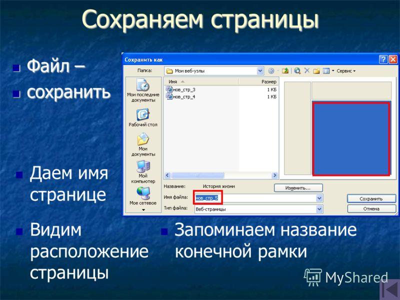 Сохраняем страницы Файл – Файл – сохранить сохранить Даем имя странице Видим расположение страницы Запоминаем название конечной рамки