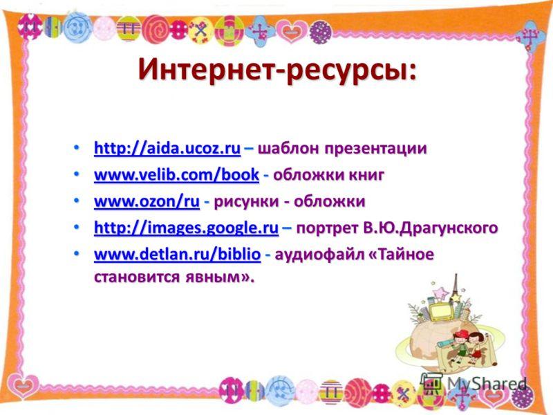 Интернет-ресурсы: http://aida.ucoz.ru – шаблон презентации http://aida.ucoz.ru – шаблон презентации http://aida.ucoz.ru www.velib.com/book - обложки книг www.velib.com/book - обложки книг www.velib.com/book www.ozon/ru - рисунки - обложки www.ozon/ru