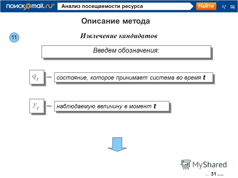 … 31 …. Анализ посещаемости ресурса 11 Извлечение кандидатов Описание метода Введем обозначения: t наблюдаемую величину в момент t t состояние, которое принимает система во время t