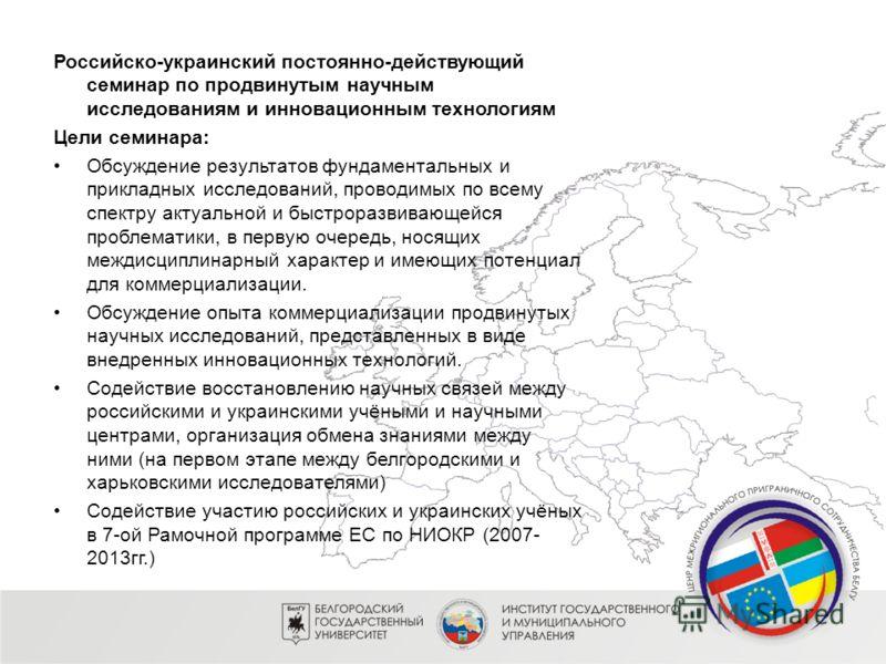 Российско-украинский постоянно-действующий семинар по продвинутым научным исследованиям и инновационным технологиям Цели семинара: Обсуждение результатов фундаментальных и прикладных исследований, проводимых по всему спектру актуальной и быстроразвив