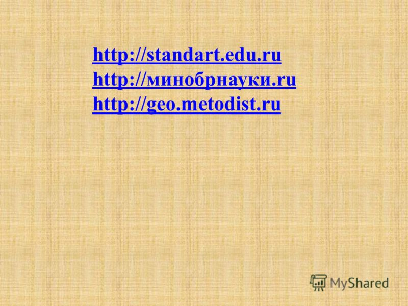 http://standart.edu.ru http://минобрнауки.ru http://geo.metodist.ru